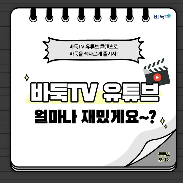 [카드뉴스] 바둑TV 유튜브 얼마나 재밌게요~?