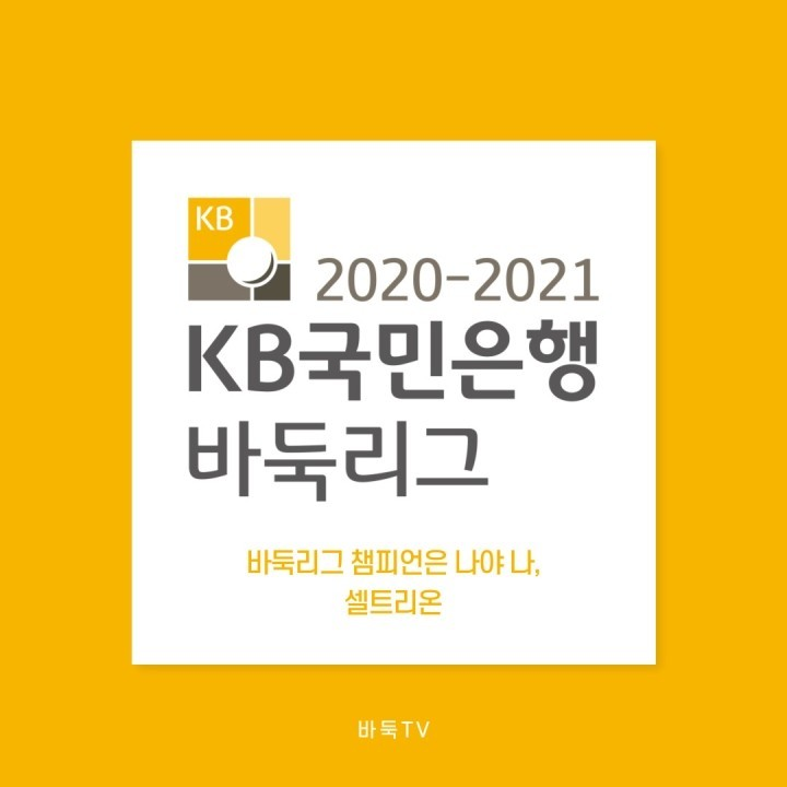 2020-2021 KB국민은행 바둑리그가 드디어 막을 내렸습니다!  최종 우승 팀은 바로, 셀트리온!